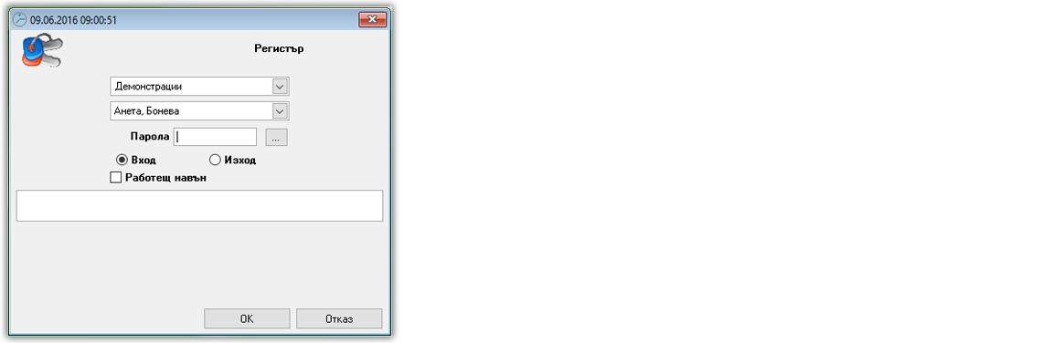 PlanTime регистър на служител в Plan time