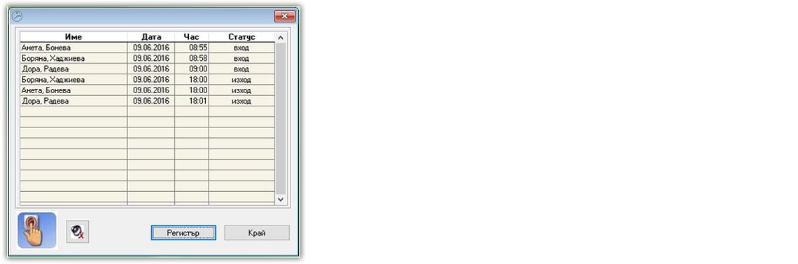 PlanTime регистър2 на събития.