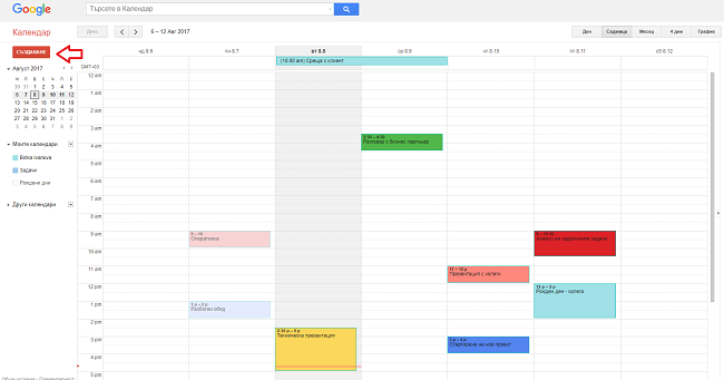 google kalendar задачи