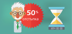 Promocia-50% pri pokupka na softuer za grafici
