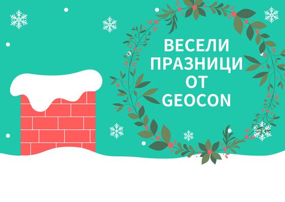 Коледна картичка от Геокон България