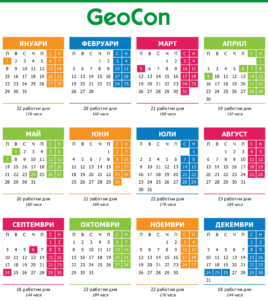 Календар за 2018