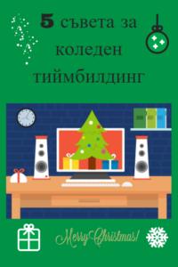 Коледен тиймбилдинг