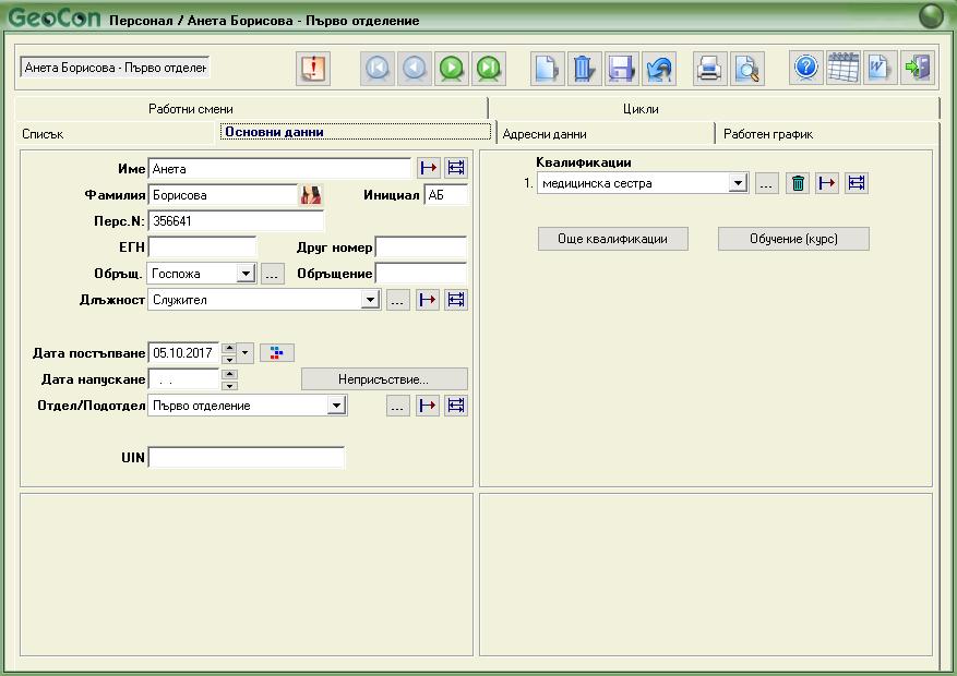Въвеждане на персонални данни за служител.