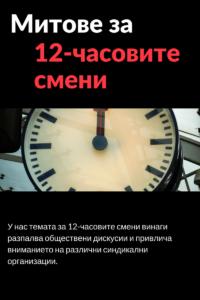 Митове и истини за 12-часовите смени