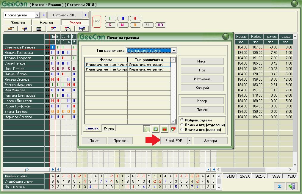 Изпращане на индивидуален график на служител по имейл в GeoCon PlanExpert