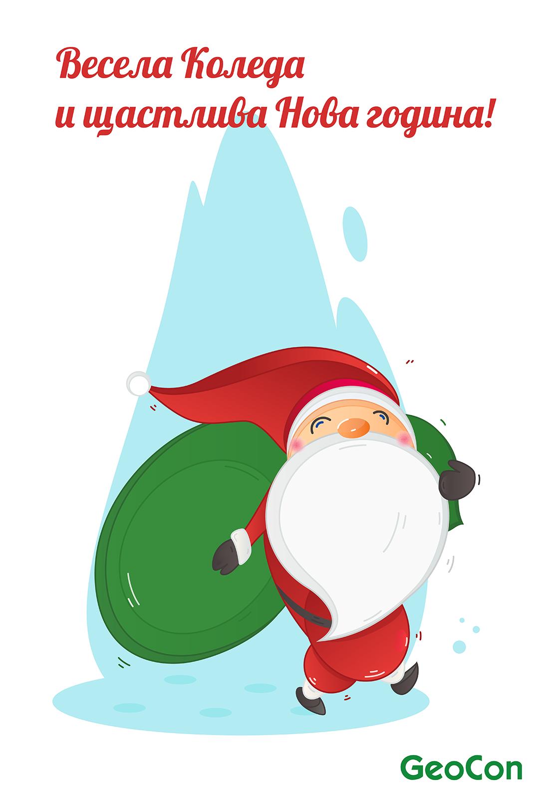 Коледна картичка | GeoCon Bulgaria