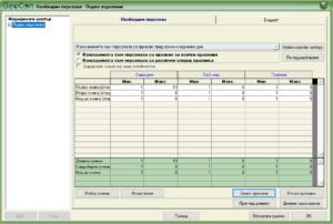 Изисквания за персонал - GeoCon PlanExpert