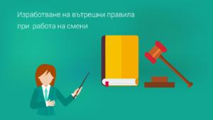 Изработване на вътрешни правила при работа на смени